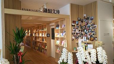 まちなかライブラリー鎌田文庫