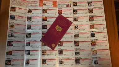 佐賀市街なかバルパスポート