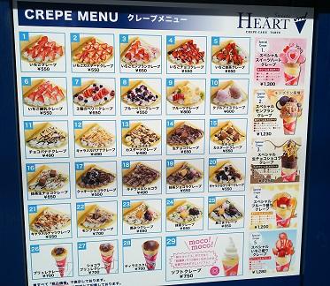 SweetsHEART兵庫店